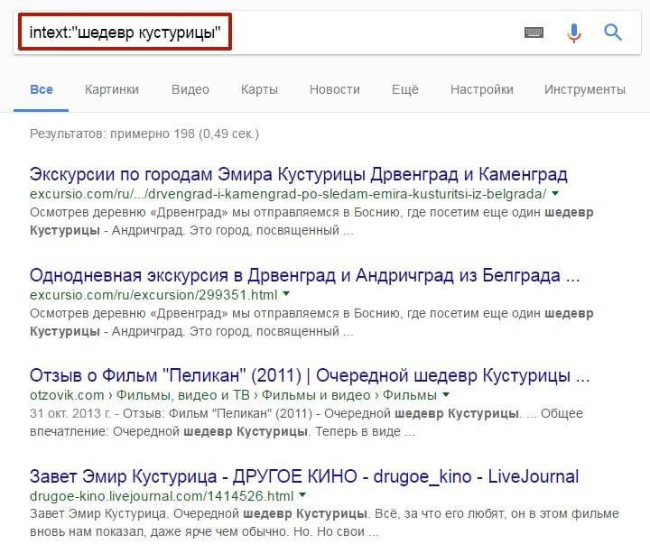 С помощью этого оператора Google нашел поисковой запрос в теле статей, а не в заголовке или анкоре