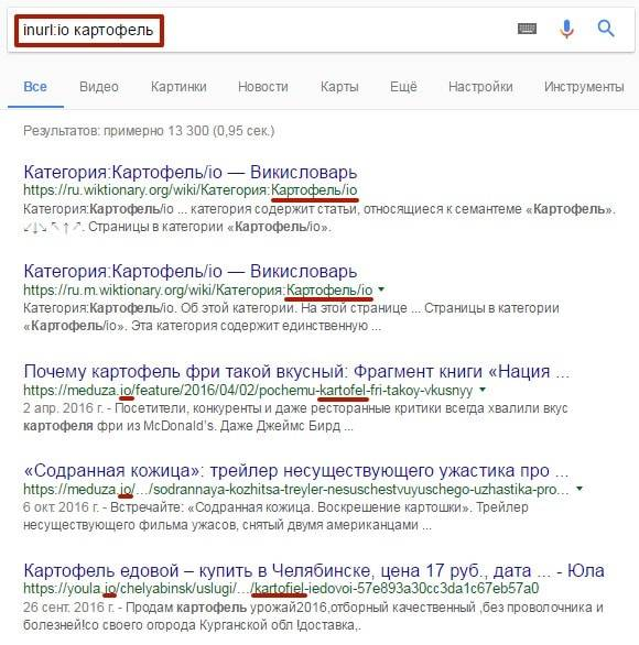 Все найденные сайты зарегистрированы в доменной зоне «.io» и содержат слово «картофель»