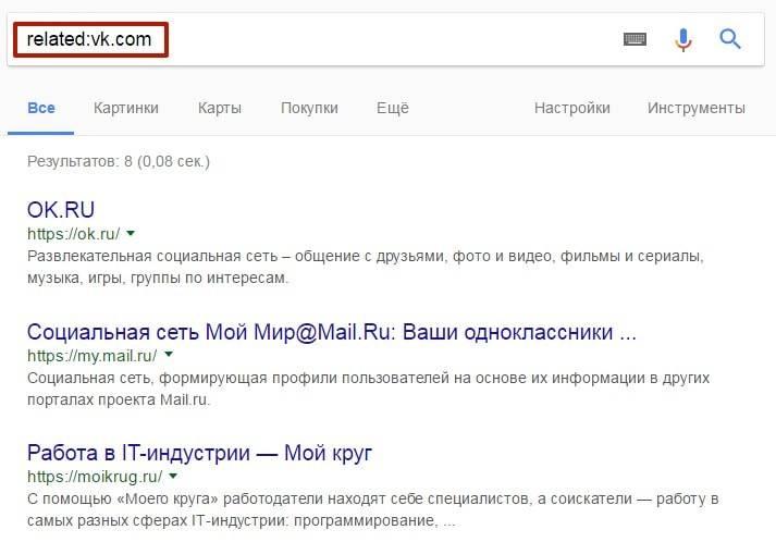 По запросу «vk.com» оператор нашел российские соцсети, – ok.ru, «Мой мир», «Мой круг» и др.