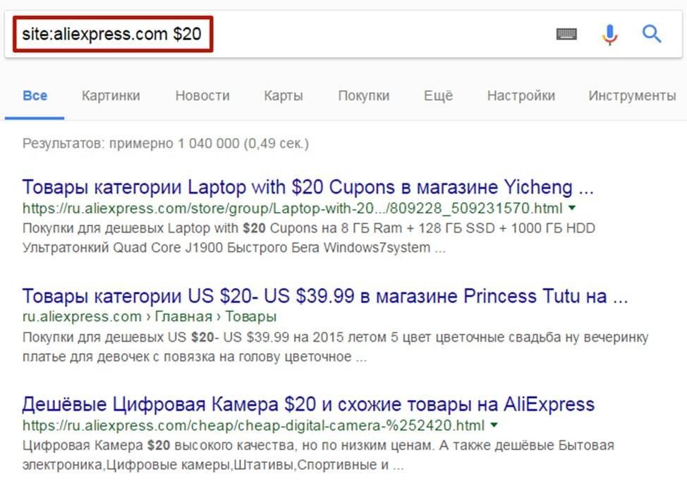 Google нашел товар за 20$ на «Алиэкспрессе»