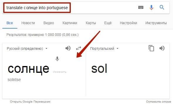 За время, которое тратишь на введение поискового запроса, можно несколько раз зайти в «Гугл переводчик»