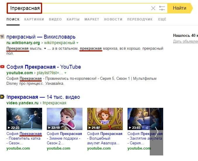 «Яндекс» выдал введенное слово без изменения формы