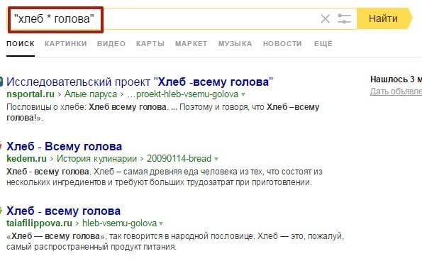 «Яндекс» определил пропущенное мной слово