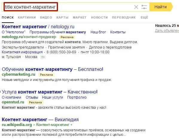 «Яндекс» нашел введенное слово в заголовках