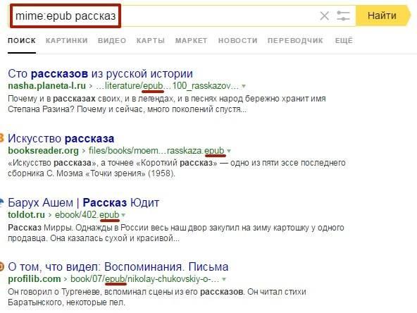 «Яндекс» нашел рассказы в заданном формате epub