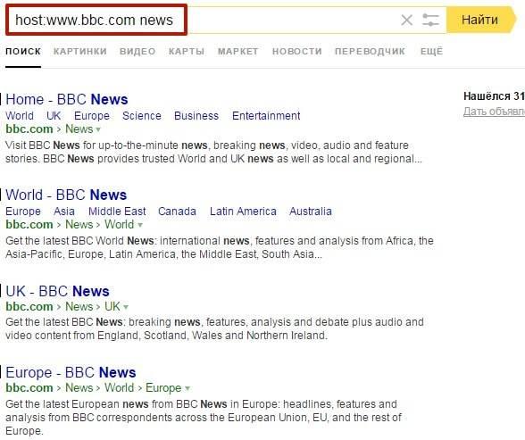 Все результаты выдачи – с хоста bbc.com