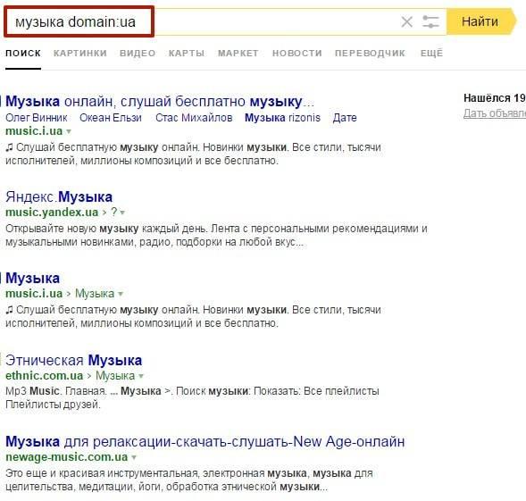 Как и ожидалось, все сайты в результатах выдачи – украинские