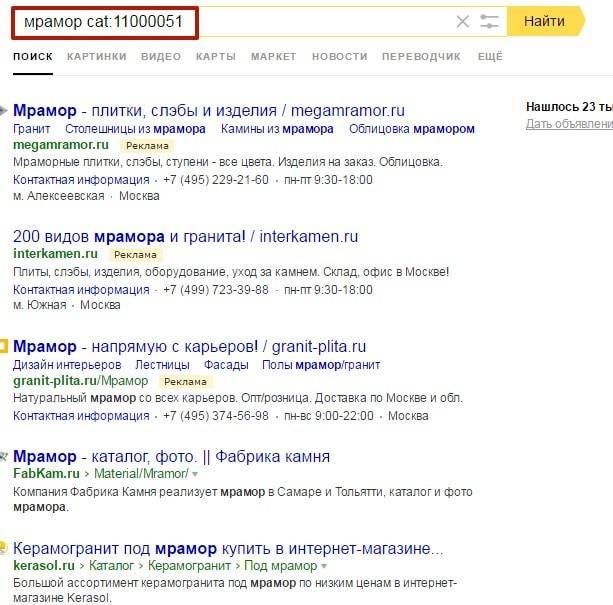 Ищем мрамор в Тольятти и Самаре