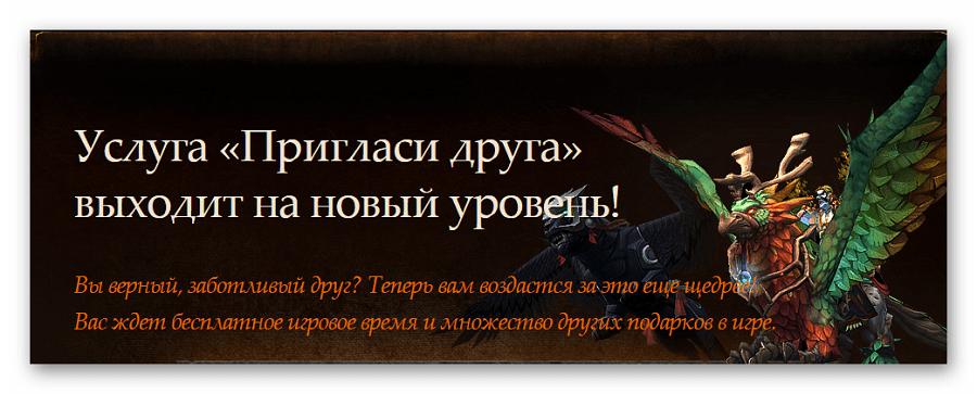 Бесплатная подписка и другие подарки внутри игры