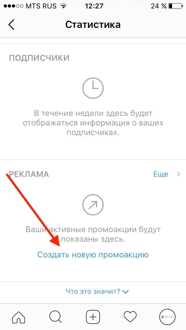 Чтобы запустить свою первую рекламу в Instagram, нажмите «Создать первую промоакцию»