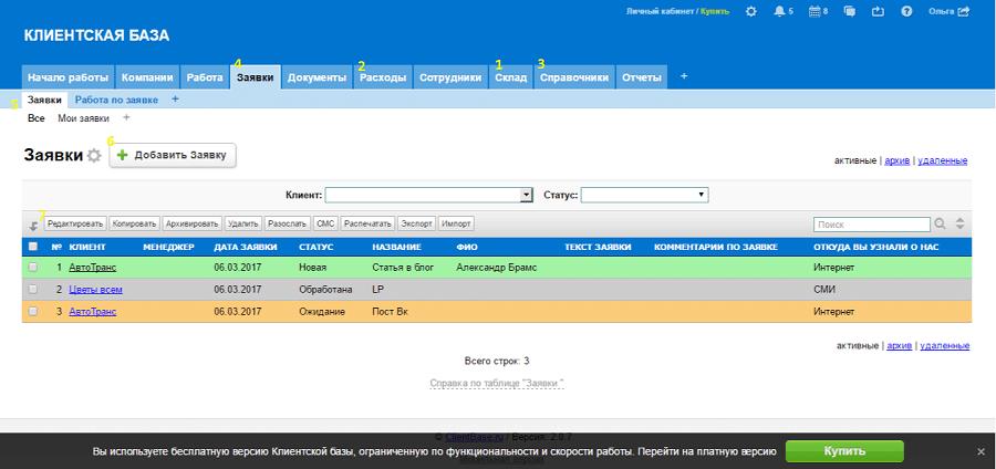 Интерфейс CRM «Клиентская база»