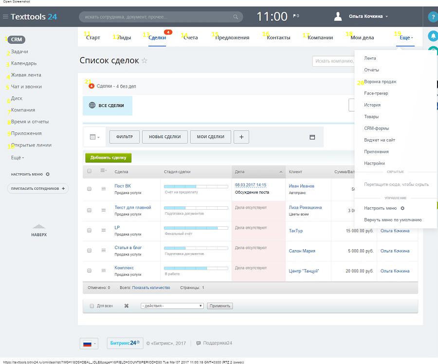 Интерфейс CRM «Битрикс24»