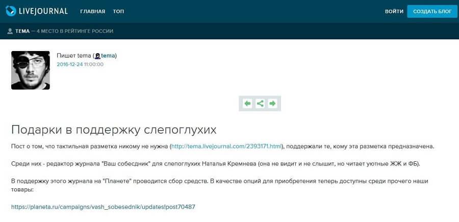 После поста Артемия Лебедева в проекте, который он поддержал, стало на 100 тысяч рублей больше