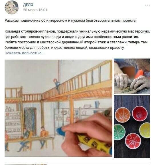 Доброе «Дело»: пост о проекте «Мебель для мастерской слепоглухих» опубликовал крупный паблик ремесленников