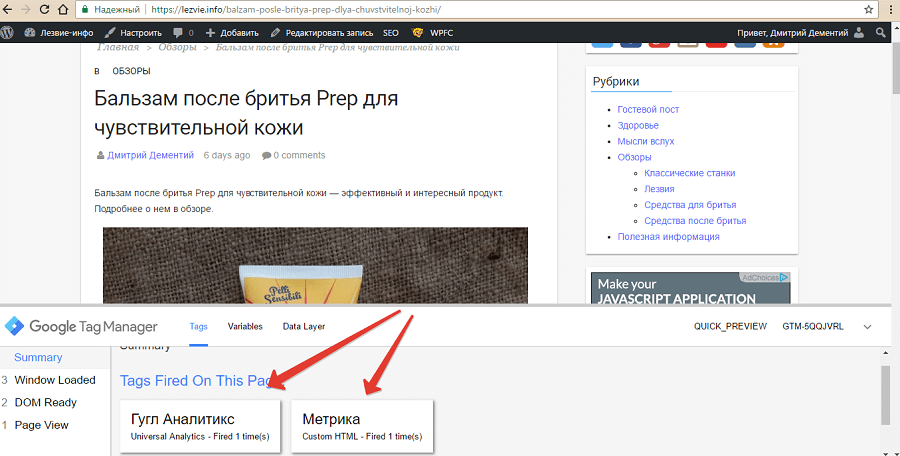 Теги Google Analytics и «Яндекс.Метрики» работают корректно