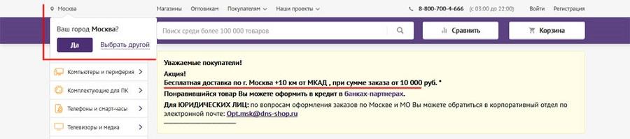 Предложение для москвичей