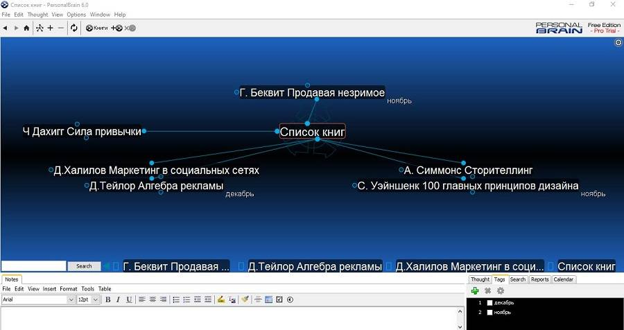 Интеллект-карты в PersonalBrain – космическое трехмерное изображение