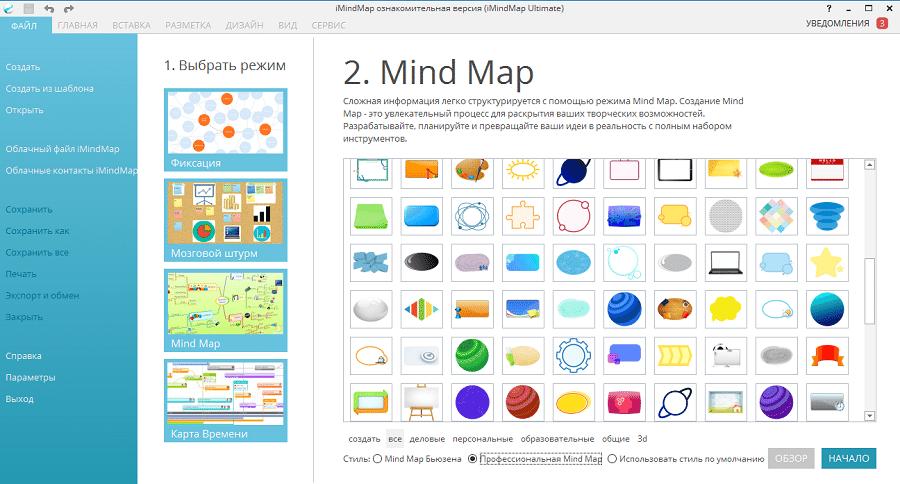 iMind Map – программа с ярким дизайном карт и огромными возможностями