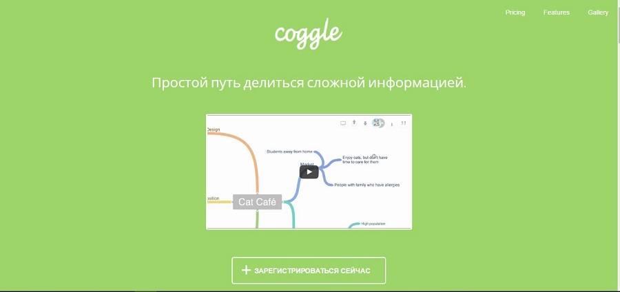 Coggle: главная страница