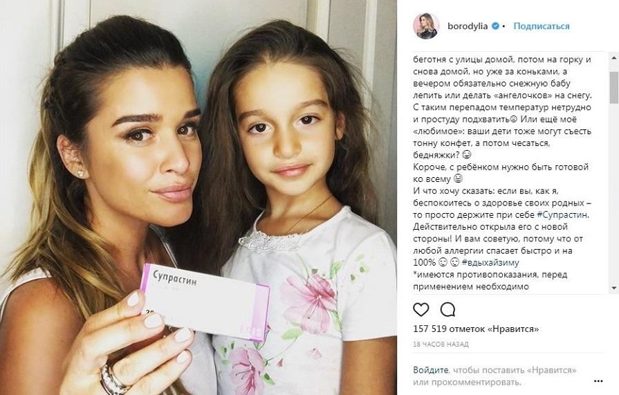Нативная реклама лекарственного средства от Ксении Бородиной