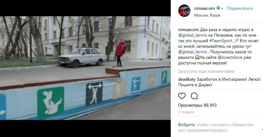 Певец Рома Желудь рассказывает в видео подписчикам, где играет в теннис, и призывает записаться на уроки