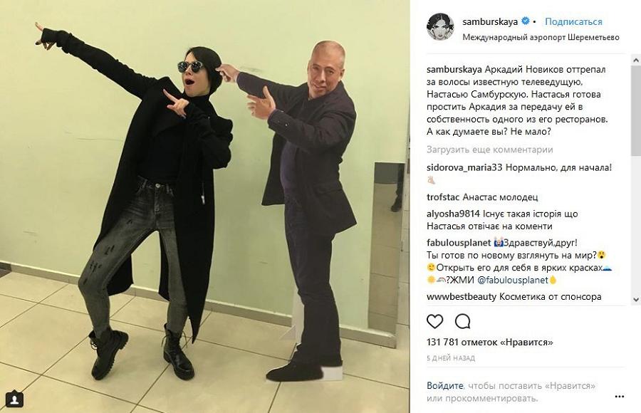 Актриса Настасья Самбурская – девушка с юмором. И реклама у нее соответствующая