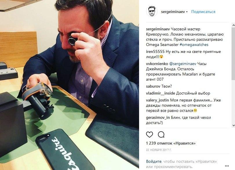 Писатель Сергей Минаев: нельзя просто так взять и прорекламировать часы!
