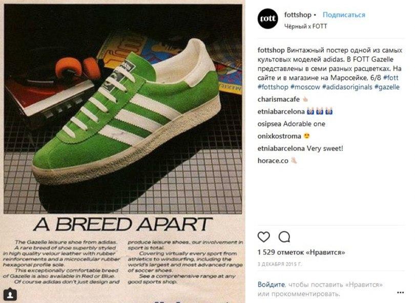 Иногда одни компании рекламируют другие: Fott.ru и Adidas