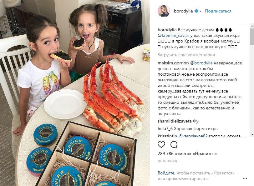 После этого поста Ксения Бородина получила массу негативных комментариев: на этом скрине видно, что так возмутило подписчиков