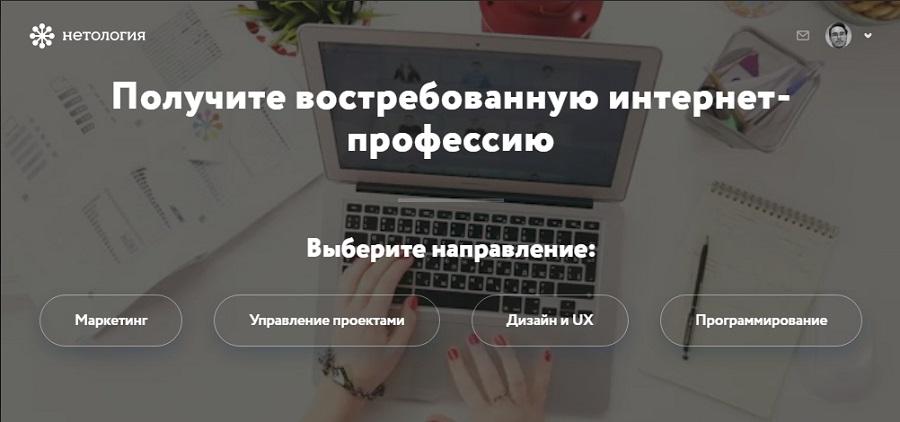 Первый экран на netology.ru