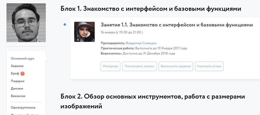 Личный кабинет на netology.ru