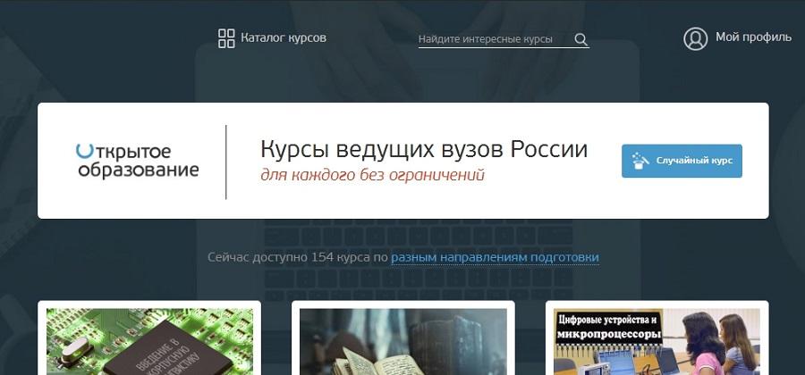 Главная страница openedu.ru