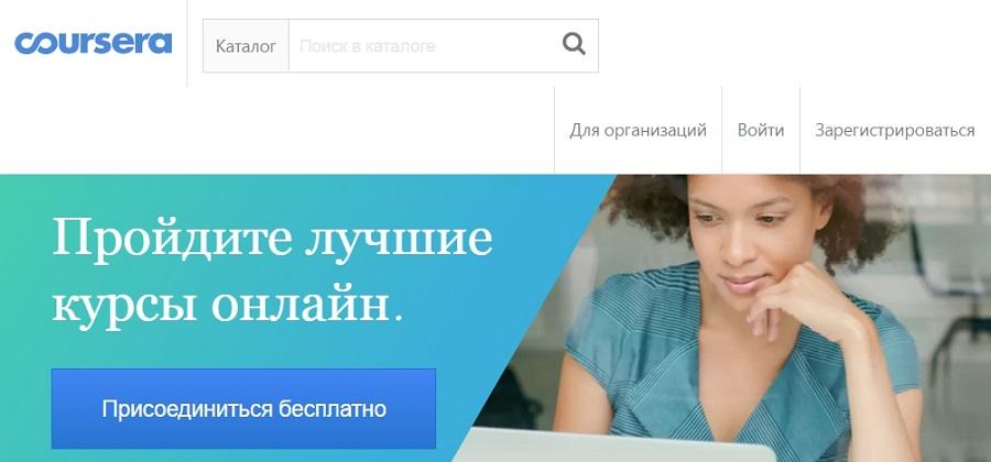 Главная страница на coursera.org