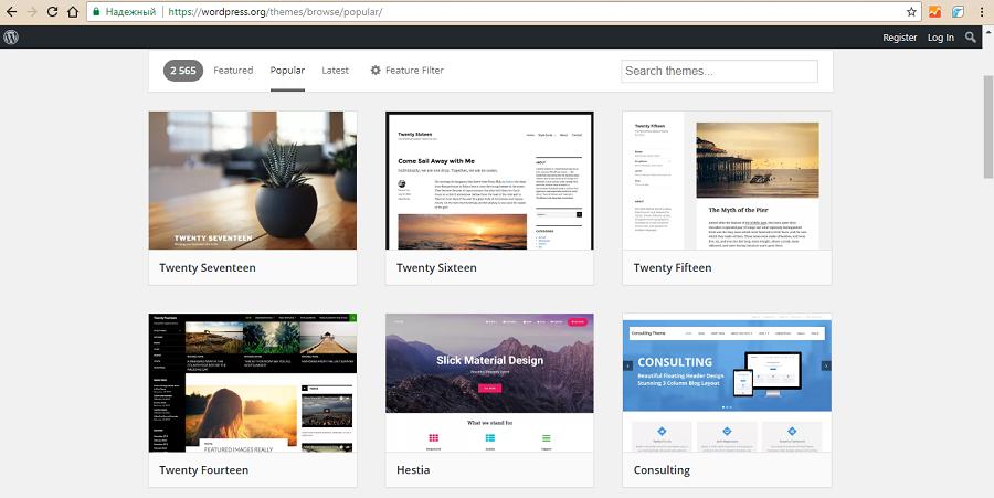 Что такое тема WordPress и где её взять?