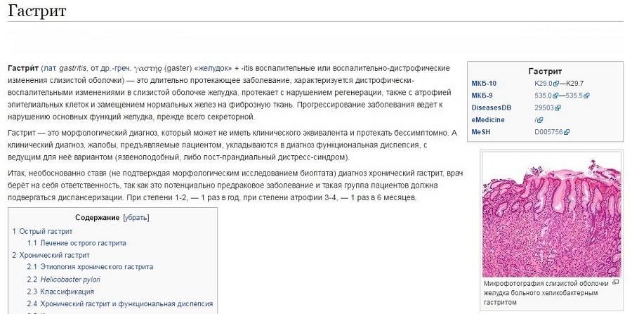 Оставьте описание болезни для Википедии. На сайте предлагайте решение проблемы