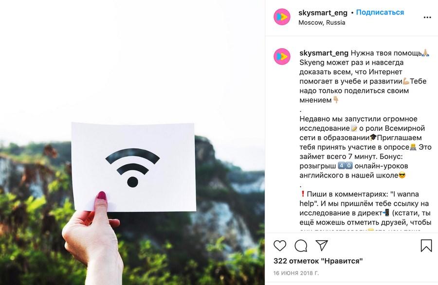 Пост с просьбой к подросткам поучаствовать в исследовании о влиянии интернета на учебу