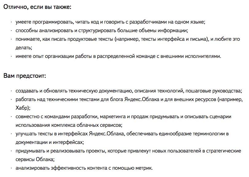 Задачи UX-копирайтера в Яндексе