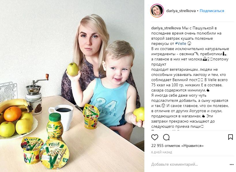 Вот такая реклама Velle с позиционированием продукта как натурального и безопасного для детей. Что важно – мама и ребенок прилагаются
