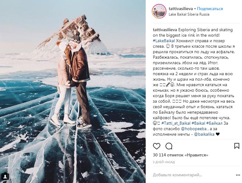 Baikalika часто организует туры для известных блогеров в Instagram для привлечения внимания к Байкалу