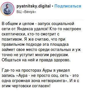 Александр Пятницкий, маркетолог