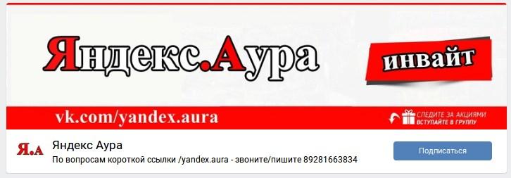 Сразу видно, что сообщество оформлено не в стиле «Яндекса»