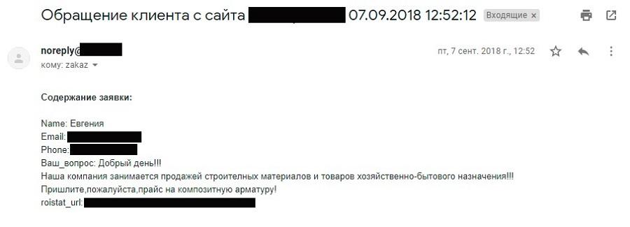 Заявка пришла через час, после того как менеджер обещал ей выслать прайс-лист
