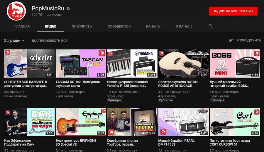 Разнообразие роликов на канале, частые публикации