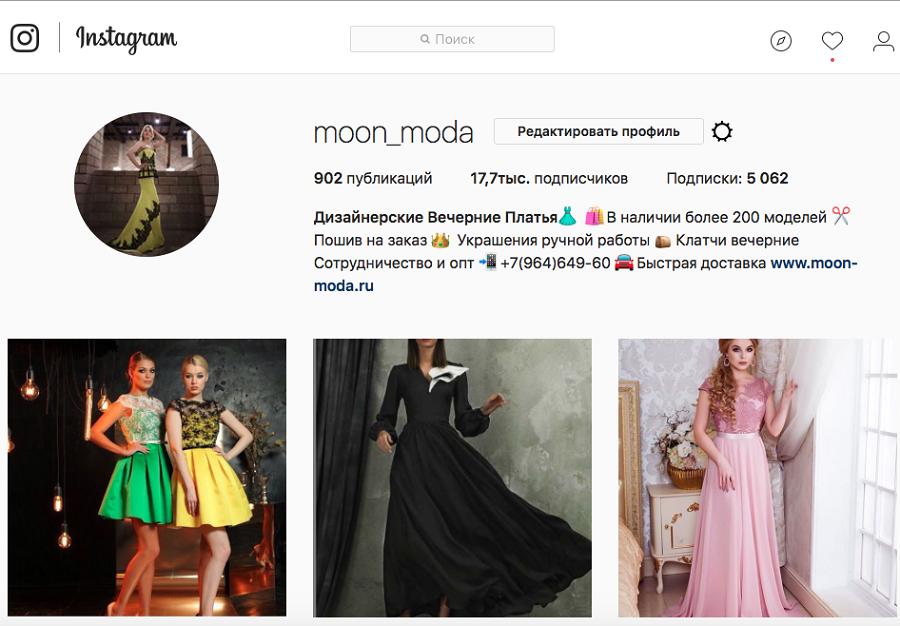 13 - Как открыть интернет-магазин в Instagram с нуля: руководство для начинающих