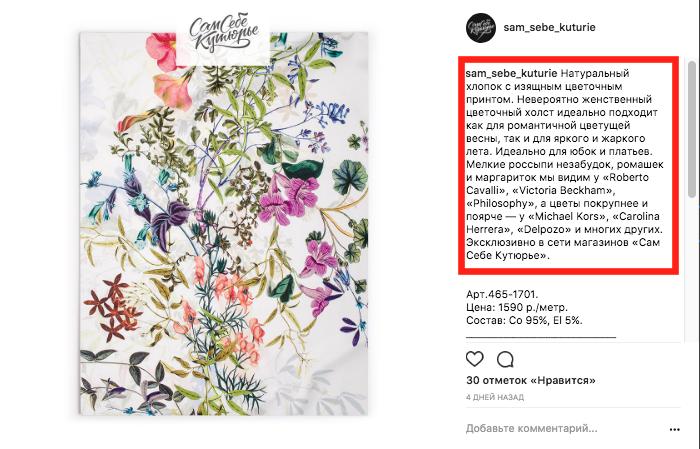 17 - Как открыть интернет-магазин в Instagram с нуля: руководство для начинающих