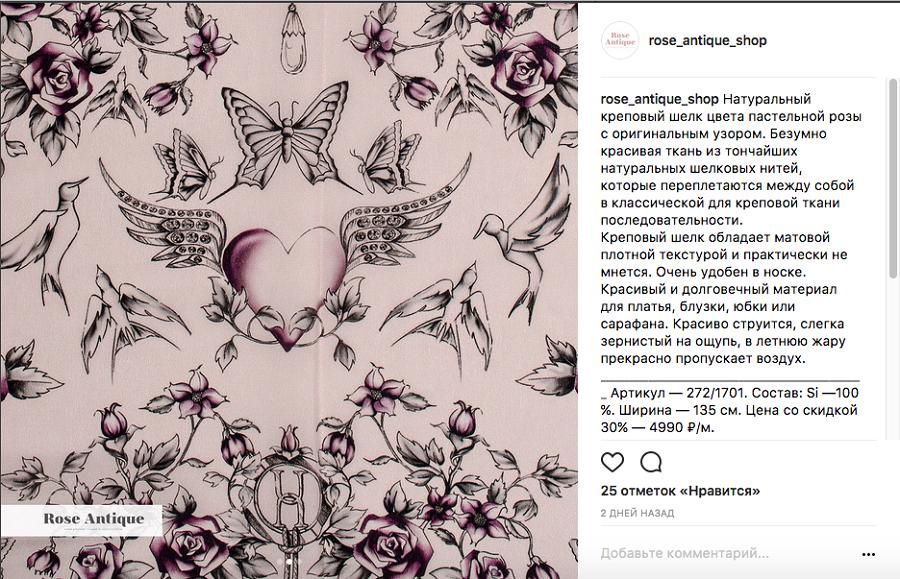 19 - Как открыть интернет-магазин в Instagram с нуля: руководство для начинающих