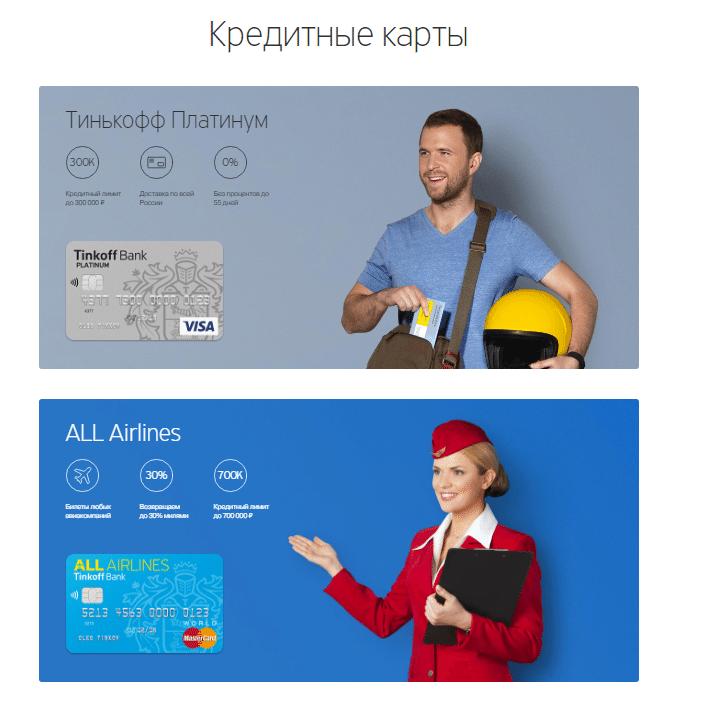 Сайт www.tinkoff.ru/cards/credit-cards/. Удачный образ героя.