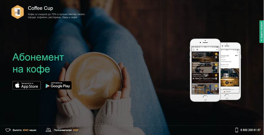 Изображение провоцирует посетителя вспомнить теплую атмосферу кофе и его вкус.
