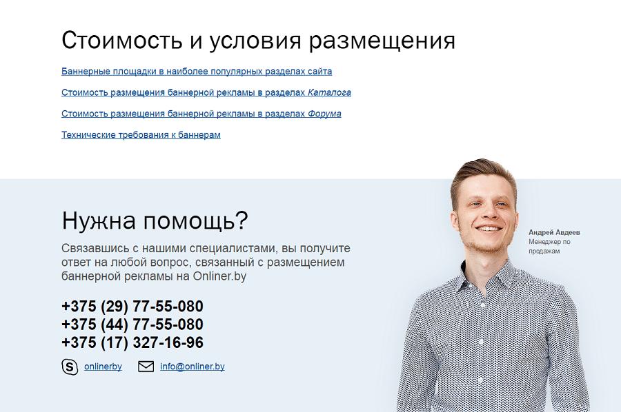 Картинка вызывает доверие. Андрей Авдеев – менеджер по продажам портала onliner.by. Это тот человек, который отвечает за ваши товары, а потому должен быть виден.