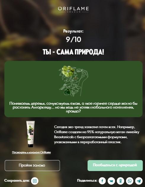 SMM-маркетолог TexTerra – «сама природа!» А вы?